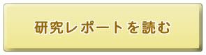 尾崎を語る会の会員研究レポートを読む